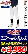 Rawlings ユニフォームパンツ メンズ