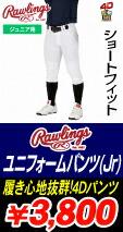 Rawlings ユニフォームパンツ ジュニア