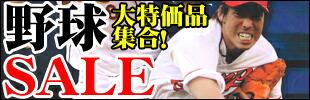 野球SALE会場
