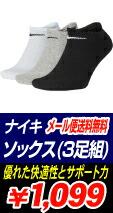 ナイキ ソックス3足組