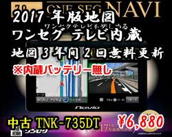 TNK-735DTF