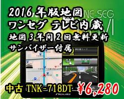TNK-717DTF