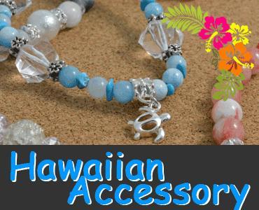 ハワイアンアクセサリー特集/素材・パーツ一覧