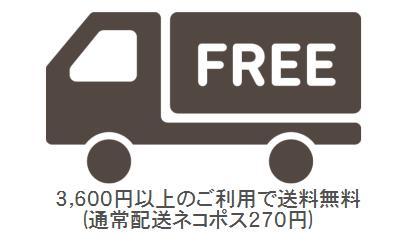 3600円以上で送料無料