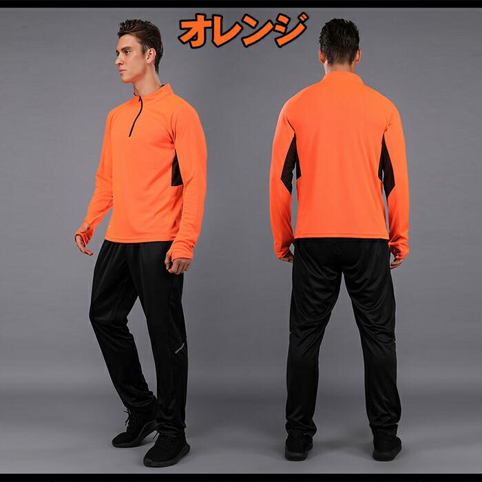 速乾長袖シャツ上下セット