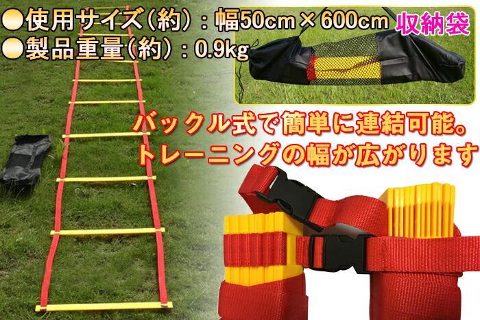 ミニハードル6台+ラダー6m +マーカーコーン10枚セット