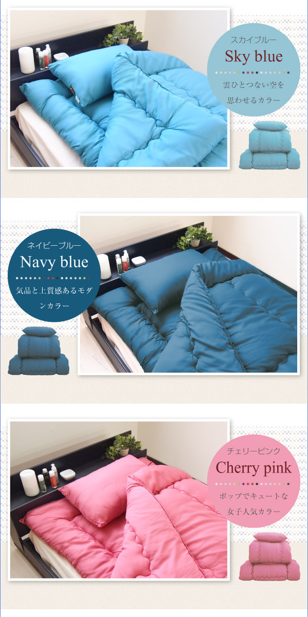 日本製 布団セット ふとんセット リバーシブル 10カラー 10色 洗える 抗菌 防臭 シンプルでホコリの出にくいふとんセット 4点セット
