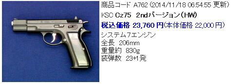 KSC ガスガン Cz75 2nd ガスブローバック