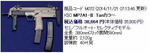 MP7A1 マシンガン ガスブローバック KSC