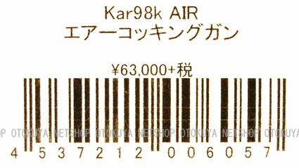 タナカワークス kar98k モーゼ エアー ライフル