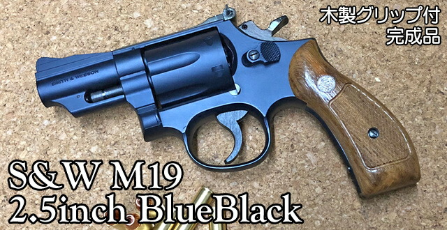 HWS 発火 モデルガン M19 2.5インチ ブルーブラック