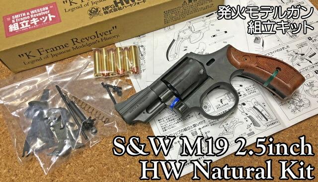 HWS 組立キット モデルガン M19 2.5インチ