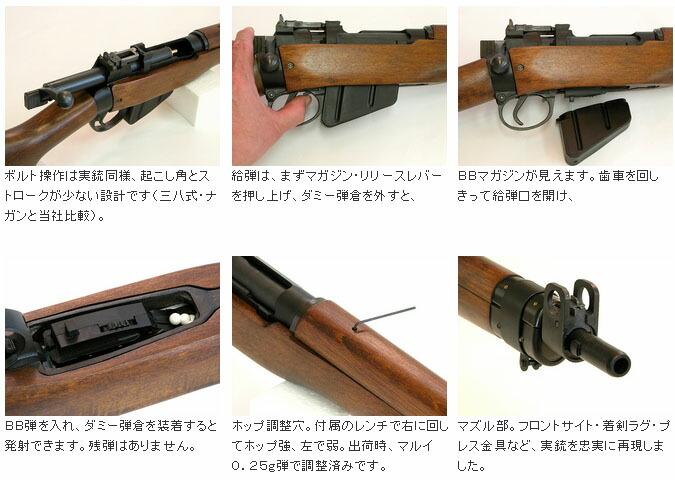 リー エンフィールド  No.4  ライフル KTW