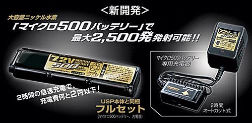 7.2V500mA マイクロ500バッテリー&充電器 東京マルイ 電動ガン