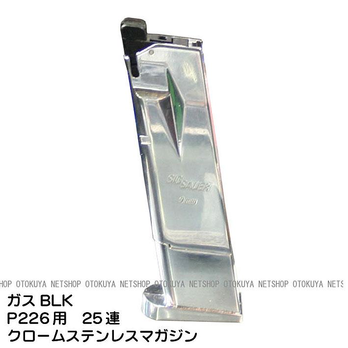 SIG シグ SAUER ザウエル P226 ガス ブローバック 東京マルイ ハンドガン