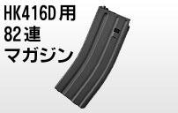 HK416D 82連 スペア マガジン マルイ 純正