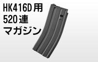 HK416D 520連 スペア マガジン マルイ 純正