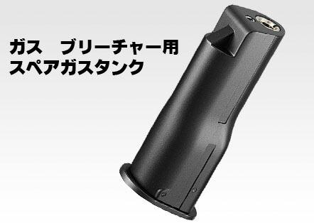M870 ブリーチャー ガスショッガン スペア ガスタンク 東京マルイ