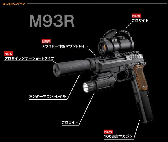 電動ガン M93R 東京マルイ