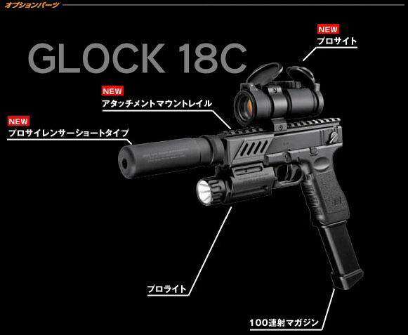 電動ハンドガン G18C 電動ガン 東京マルイ 純正 アクセサリー オプション
