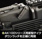 AK102 電動ガン アブトマッド・カラシニコフ 東京マルイ