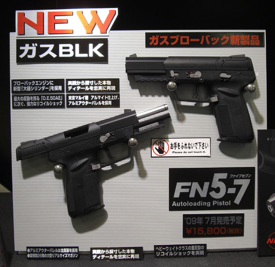 FN 5-7 ファイブセブン ガスブローバック 東京マルイ