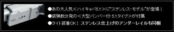 HiCAP ハイキャパ 5.1 ステンレス ガス ガン 東京マルイ