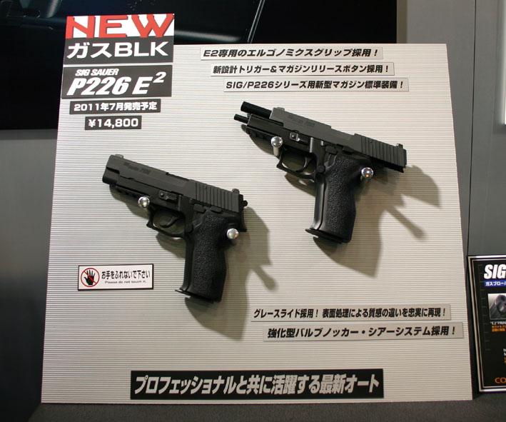 SIG シグ SAUER ザウエル P226 E2 ガス ブローバック 東京マルイ ハンドガン