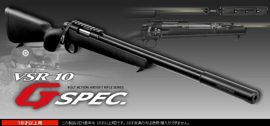 エアガン VSR-10 Gスペック マルイ