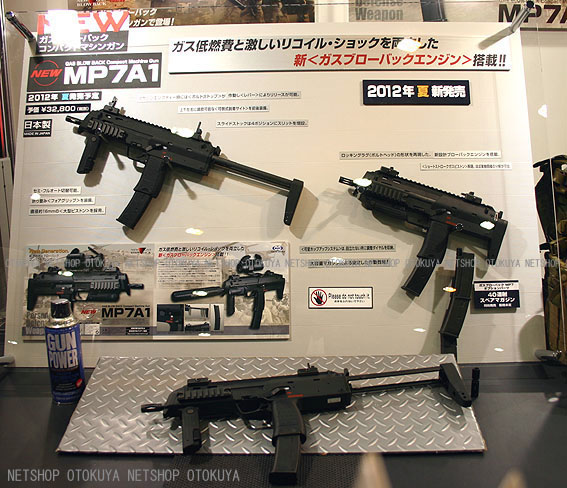 ガスブローバック マシンガン MP7A1 東京マルイ ガスガン