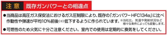 東京マルイ ガンパワー ガス ノンフロン