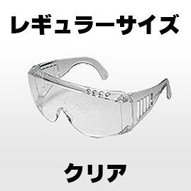 プロ ゴーグル エアガン 電動ガン 東京マルイ