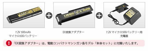 マルイ バッテリー EX変換アダプター マイクロ 500バッテリー