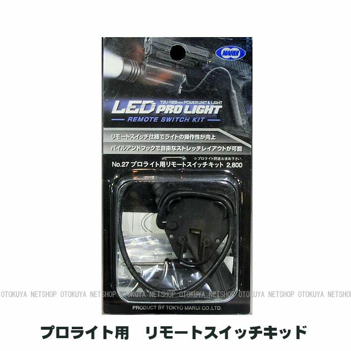 LED プロライト リモートスイッチ 東京マルイ