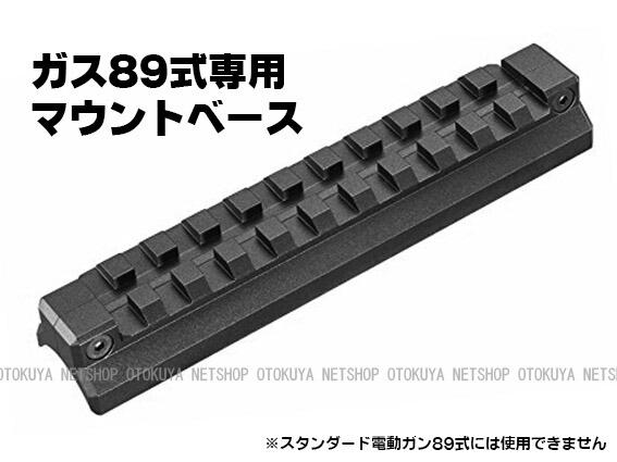 マウントベース ガス 89式 小銃 マシンガン 東京マルイ