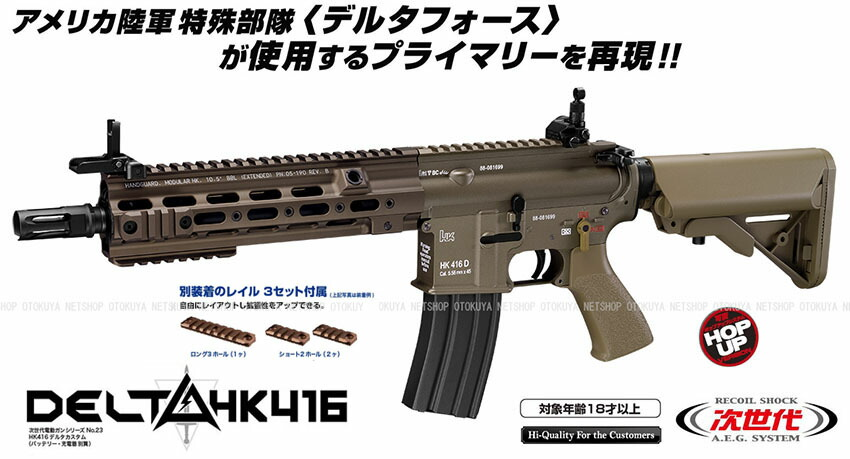 次世代 電動ガン HK416 デルタカスタム