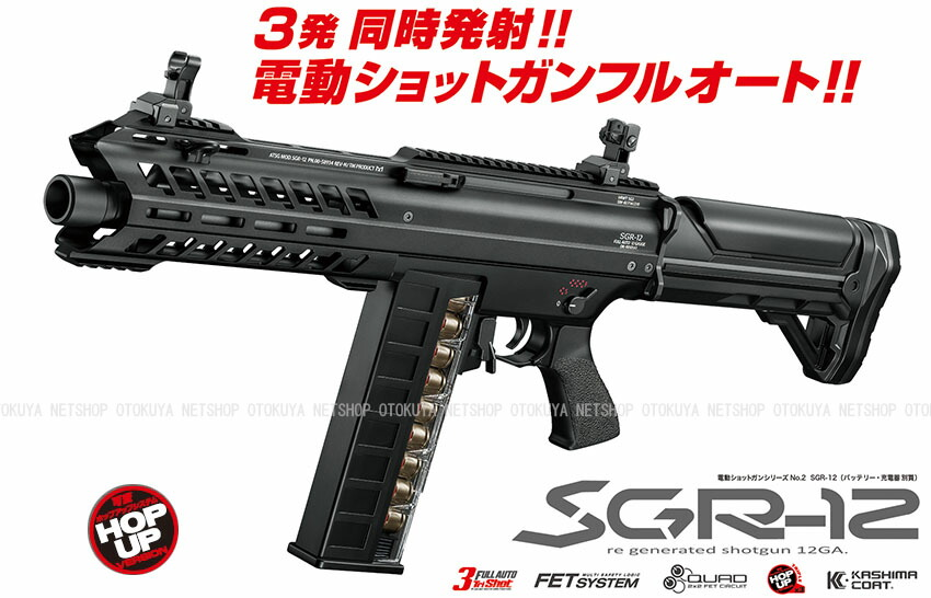 SGR-12 電動ショットガン 東京マルイ