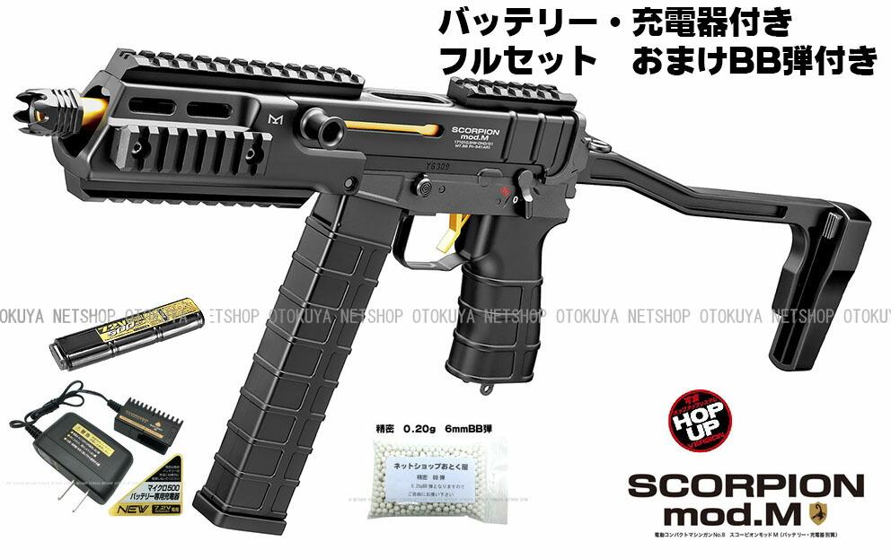 電動スコーピオン Mod.M フルセット 東京マルイ