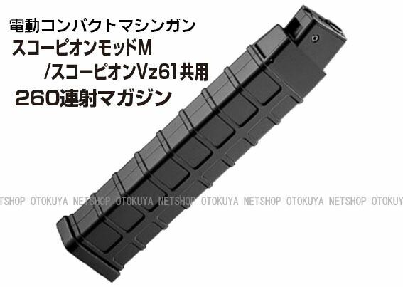 電動ガン スコーピオン スペアマガジン 260連 東京マルイ