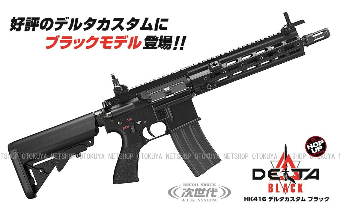次世代 電動ガン HK416 デルタカスタム 東京マルイ
