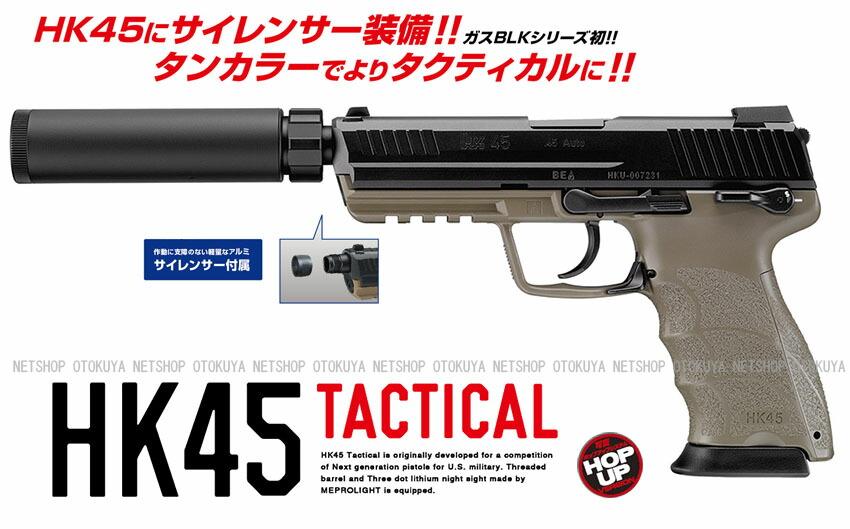 HK45 タクティカル サイレンサー ガスブローバック 東京マルイ