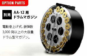 電動 ショットガン ドラム マガジン 3000発 東京マルイ