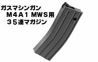 ガス マシンガン M4A1WMS 東京マルイ