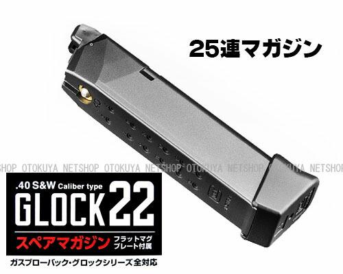 ガス ブローバック グロック22 スペア マガジン 東京マルイ