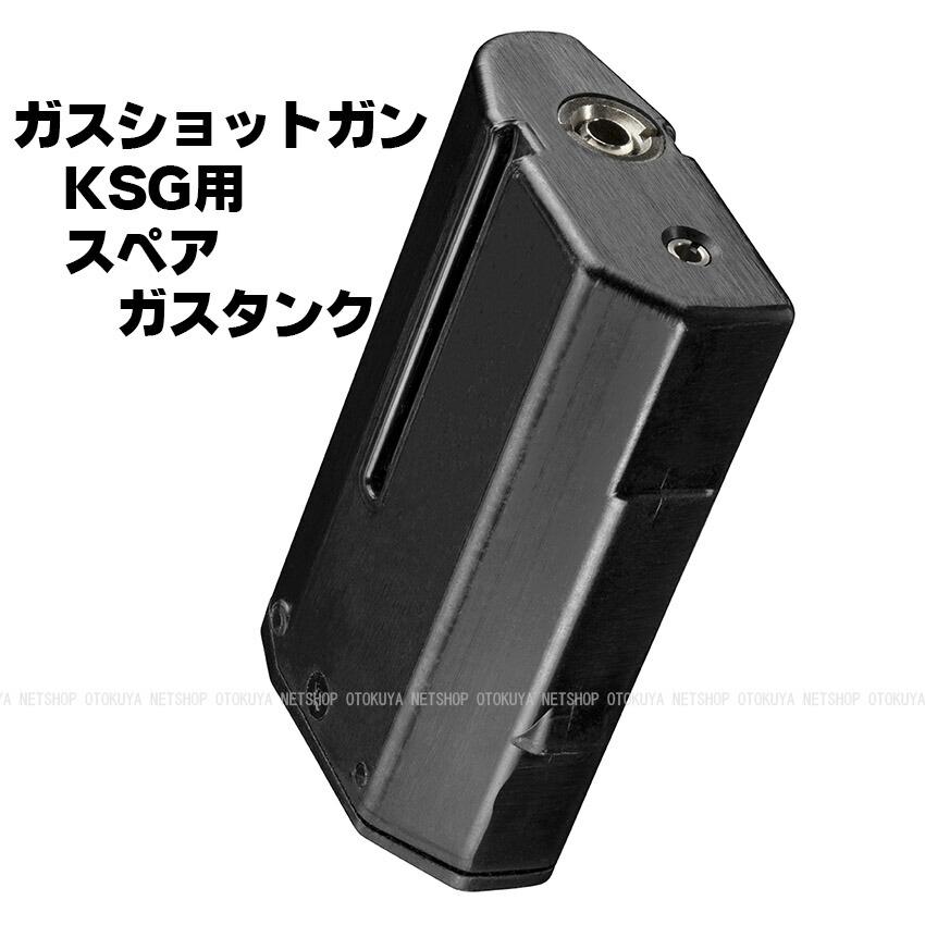 ガス ショットガン KSG スペア ガスタンク 東京マルイ