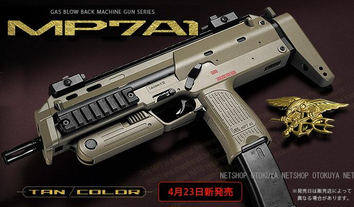 ガス ブローバック MP7A1 マシンガン 東京マルイ TAN