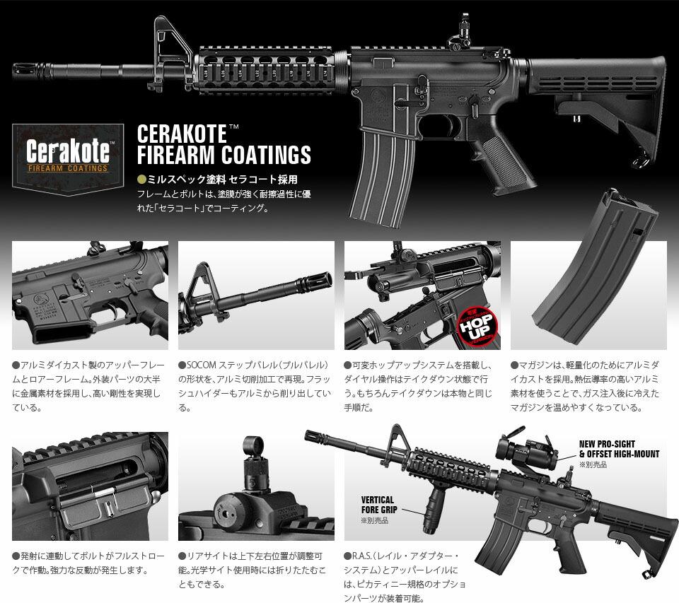 ガス M4A1 MWS マシンガン 東京マルイ