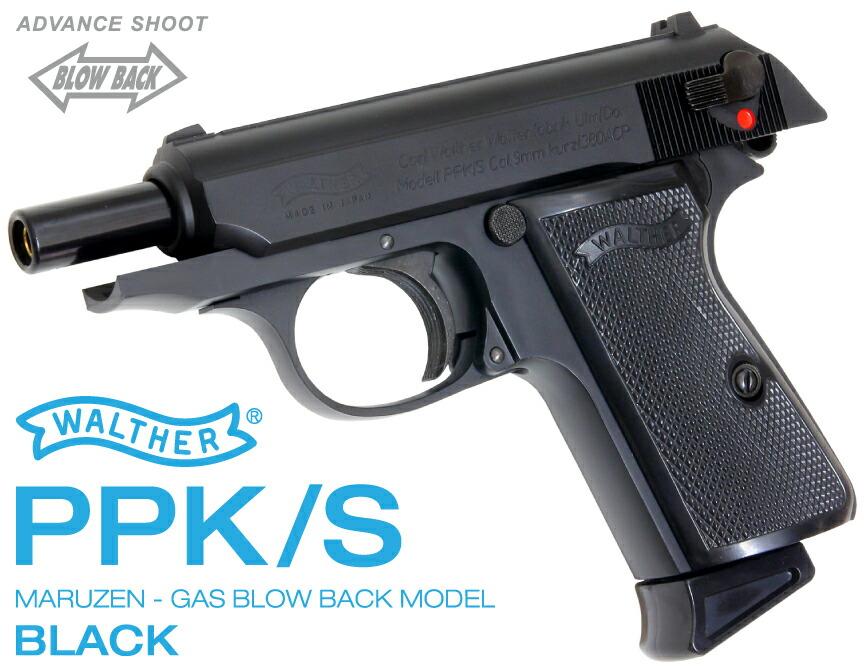 ガス PPK/S ワルサー ブローバック マルゼン