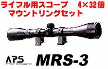 ライフル スコープ MRS-3 マルゼン マウントリング