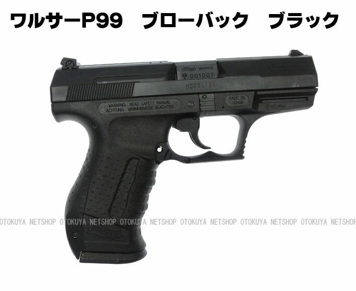 ワルサー P99 ブローバック マルゼン